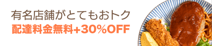 DiDiフードクーポン・キャンペーン【配達料金無料&30%OFF・兵庫限定有名店舗】
