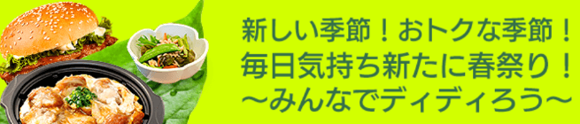 DiDiフードクーポン・キャンペーン【配達料金無料・兵庫限定春祭り】
