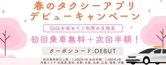 didi(ディディ)タクシー【初回乗車無料&次回半額クーポン・春のキャンペーン】