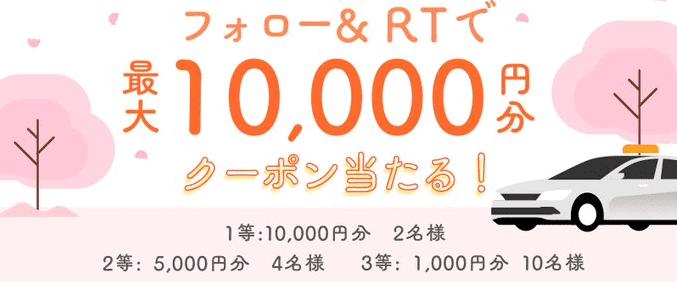 DiDi(ディディ)タクシー・クーポンキャンペーン【最大10000円分クーポンが当たる・ツイッターキャンペーン】