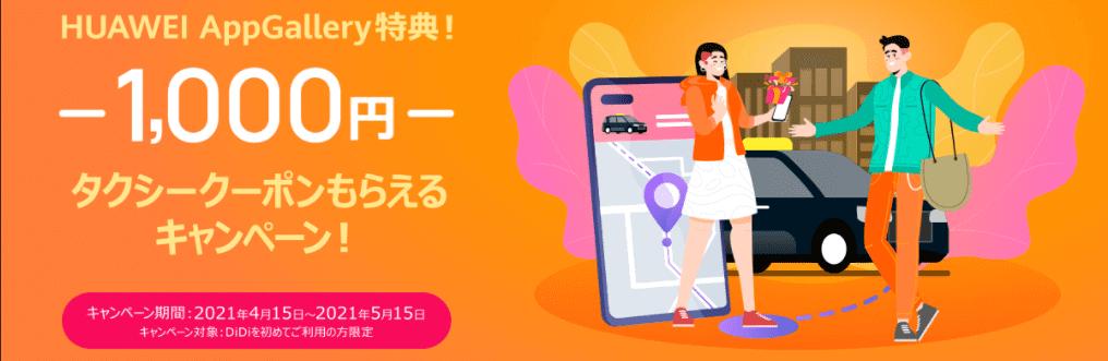 didi(ディディ)タクシー【HUAWEI AppGallery特典1000円分クーポン】