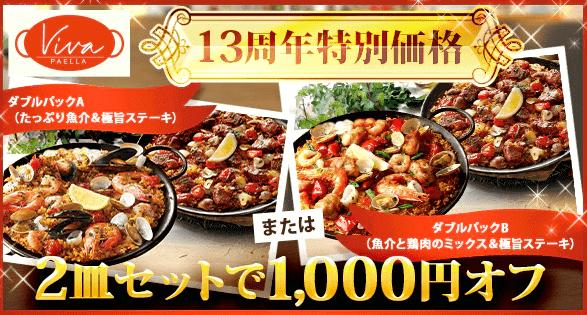 出前館クーポン・キャンペーン【2セットで1000円・「VIVA PAELLA」13周年キャンペーン】