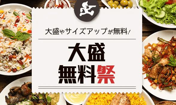 出前館クーポン・キャンペーン【大盛無料祭・不定期開催】