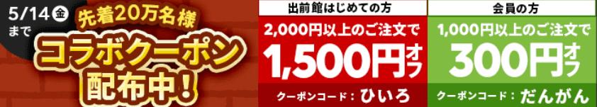 出前館クーポン・キャンペーン【先着で1500円か300円クーポンコードが貰える・名探偵コナンコラボキャンペーン】