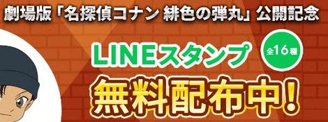 出前館クーポン・キャンペーン【コラボLINEスタンプ無料配布中】