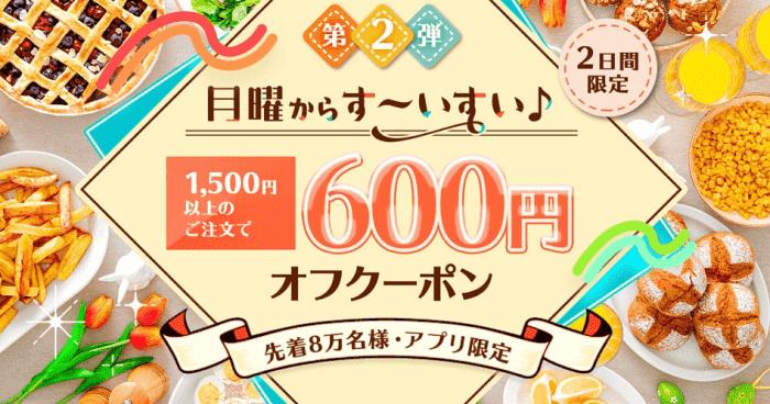 出前館クーポンコード・キャンペーン【先着8万名・アプリ限定600円オフクーポンコード】