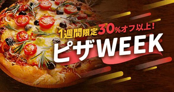 出前館クーポン・キャンペーン【対象ピザ30%OFF以上・ピザWEEKキャンペーン】