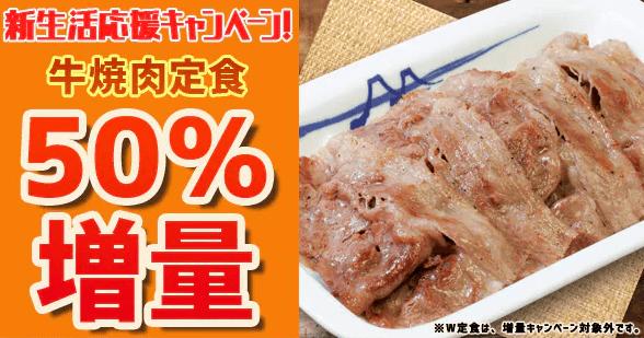 出前館クーポン・キャンペーン【松屋牛焼肉定食50%増量キャンペーン】