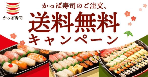 出前館クーポン・キャンペーン【送料無料キャンペーン・かっぱ寿司】