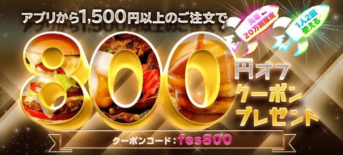 出前館クーポン・キャンペーン【800円オフクーポン・アプリ注文限定】