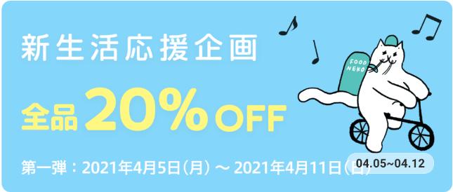 フードネコ(FOODNEKO)クーポンコード・キャンペーン【全品20%オフクーポン・新生活応援キャンペーン】