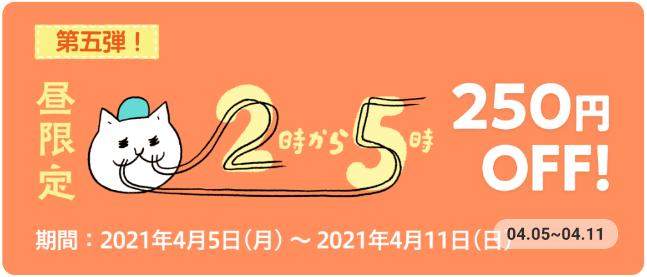 フードネコ(FOODNEKO)クーポンコード・キャンペーン【250円オフクーポン・お昼2時~5時限定】