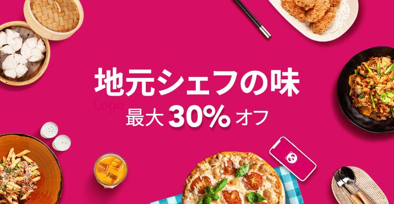 フードパンダ(foodpanda)クーポンコード・キャンペーン【地元で愛される味が最大30%オフ】