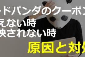 フードパンダ(foodpanda)クーポンコードが使えない・友達紹介できない時【対処法まとめ】
