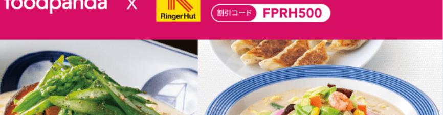 フードパンダ(foodpanda)クーポンコード・キャンペーン【リンガーハット500円オフクーポン】