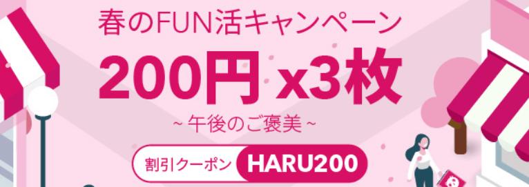 フードパンダ(foodpanda)クーポンコード・キャンペーン【200円×3枚クーポンが貰える春のFUN活キャンペーン】