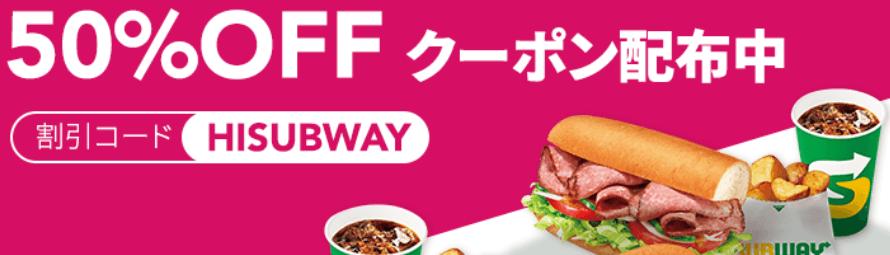フードパンダ(foodpanda)クーポンコード・キャンペーン【SUBWAY全店舗最大50%割引クーポン】