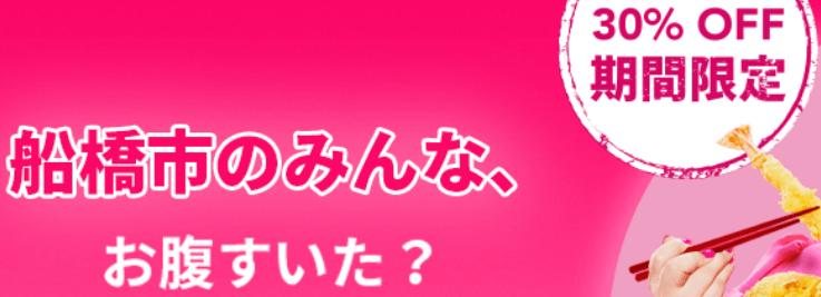 フードパンダ(foodpanda)クーポンコード・キャンペーン【船橋市限定30%OFFクーポン】