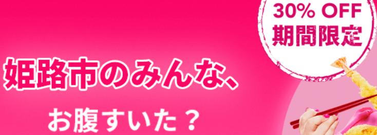 フードパンダ(foodpanda)クーポンコード・キャンペーン【姫路市限定30%OFFクーポン】