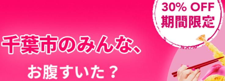 フードパンダ(foodpanda)クーポンコード・キャンペーン【千葉市限定30%OFFクーポン】