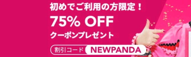 フードパンダ(foodpanda)クーポンコード・キャンペーン【新規利用者限定75%OFFクーポン】