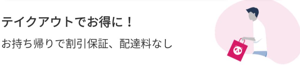 フードパンダ(foodpanda)クーポンコード・キャンペーン【テイクアウトで割引補償&配達料無し】