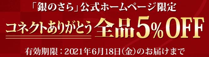 銀のさらクーポン【LINEコネクト全品5%オフクーポン】