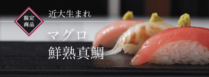 銀のさらのクーポン・キャンペーン【期間限定 マグロ・鮮熟真鯛】