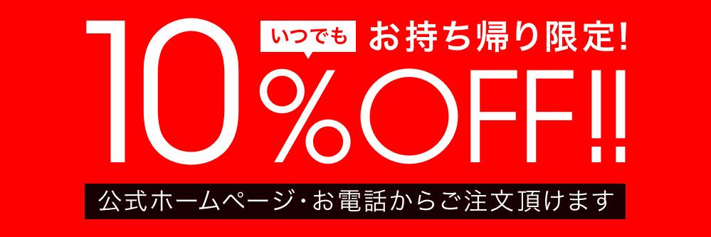 銀のさらのクーポン・キャンペーン【いつでも持ち帰り10%オフ】