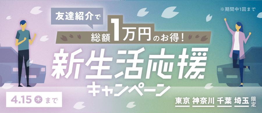 GOタクシークーポン・キャンペーン【友達紹介合計1万円分】