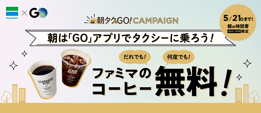 GOタクシークーポン・キャンペーン【何度でも使えるコーヒー無料引換券】