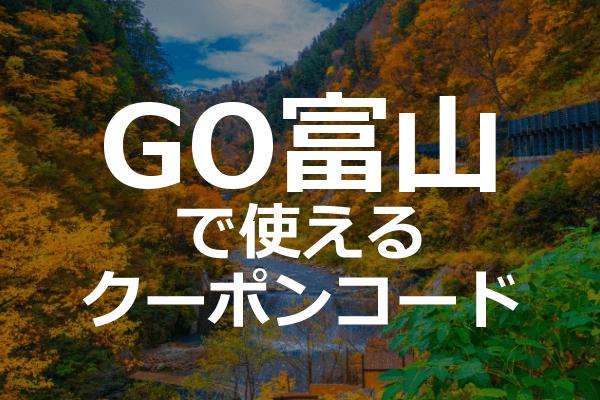 GOタクシーアプリ富山のクーポンコード・対応エリア範囲詳細