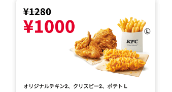 ケンタッキークーポン番号/コード・キャンペーン【KFC公式アプリ・レギュラーステージクーポン番号】