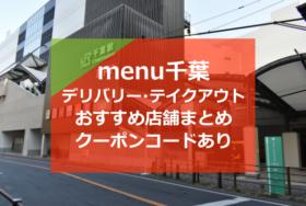 menu(メニュー)千葉のおすすめ店舗10選!クーポンコードあり【デリバリー/出前・テイクアウト】
