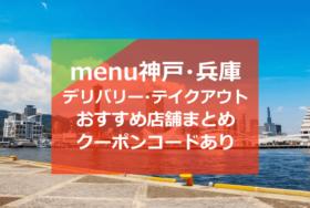 menu(メニュー)神戸・兵庫のおすすめ店舗10選!クーポンコードあり【デリバリー/出前・テイクアウト】
