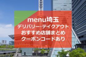 menu(メニュー)埼玉のおすすめ店舗10選!デリバリー・テイクアウトで使えるクーポンコードあり