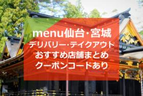 menu(メニュー)仙台・宮城のおすすめ店舗10選!クーポンコードあり【デリバリー/出前・テイクアウト】