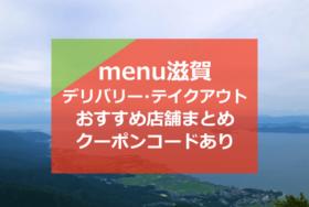 menu/メニュー滋賀おすすめ店舗10選&デリバリー・テイクアウトクーポンコード
