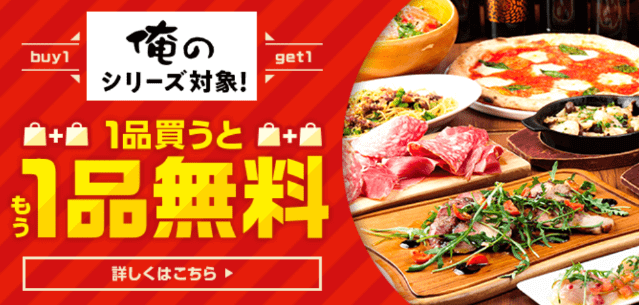menuクーポン・キャンペーン【俺のシリーズ1品買うともう1品無料】