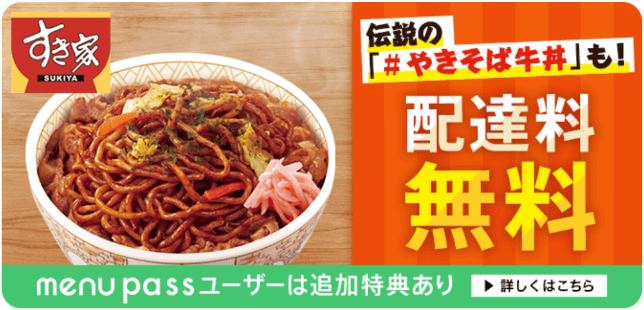 menuクーポン・キャンペーン【すき家の配達料無料キャンペーン】