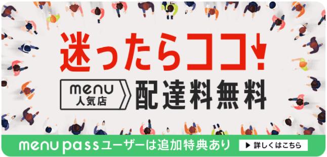 menuクーポン・キャンペーン【人気店の配達料無料クーポン】
