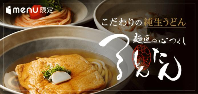 menuクーポン・キャンペーン【こだわりの純正うどん・つるとんたん特集】