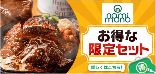 menuクーポン・キャンペーン【飲み物。シリーズ対象商品のトッピングが1つ無料】