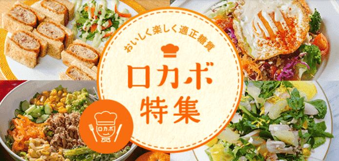 menuクーポン・キャンペーン【ロカボ(おいしく楽しい適正糖質)特集】