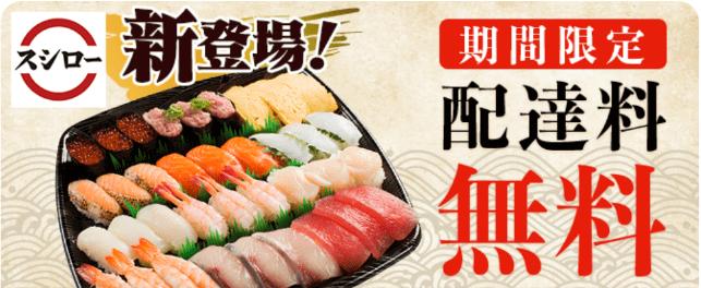menuクーポン・キャンペーン【スシロー配達料無料クーポン】
