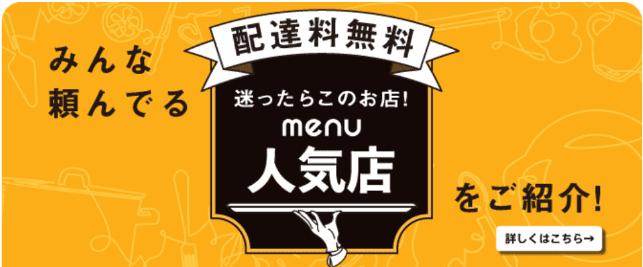 menuクーポン・キャンペーン【menuの人気店・配達料無料クーポン】