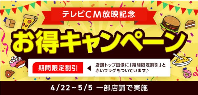 menuクーポン・キャンペーン【CM放送記念・期間限定割引メニュー】