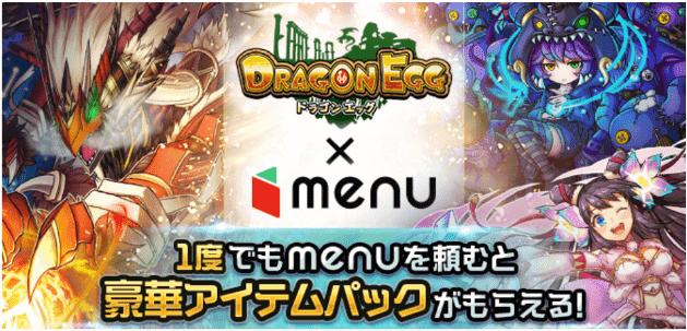 menuクーポン・キャンペーン【限定アイテムパックが貰える・アプリゲーム「ドラゴンエッグ」コラボキャンペーン】