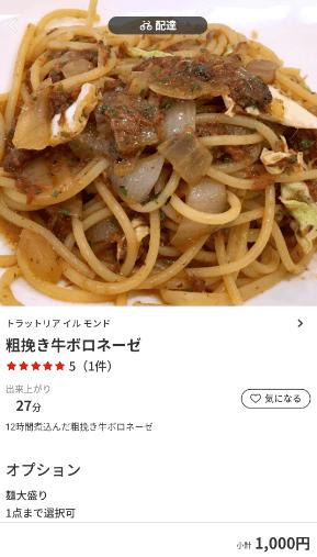 menu(メニュー)兵庫のおすすめ店舗・洋食料理