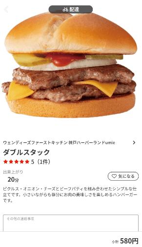 menu(メニュー)兵庫のおすすめ店舗 ハンバーガー料理